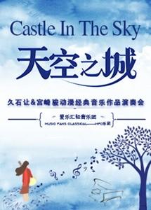 《天空之城》久石让·宫崎骏动漫经典音乐作品演奏会