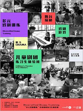 """【小橙堡】""""多元戏剧训练""""儿童剧团练习生体验班-深圳站"""
