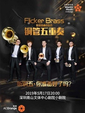 【万有音乐系】Flicker Brass铜管五重奏影视金曲音乐会-深圳站