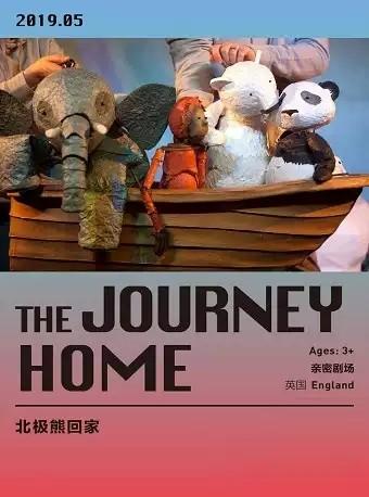 英国木偶启迪亲子剧《北极熊的逃家计划》——北京站
