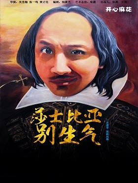 开心麻花《莎士比亚别生气》——石家庄站