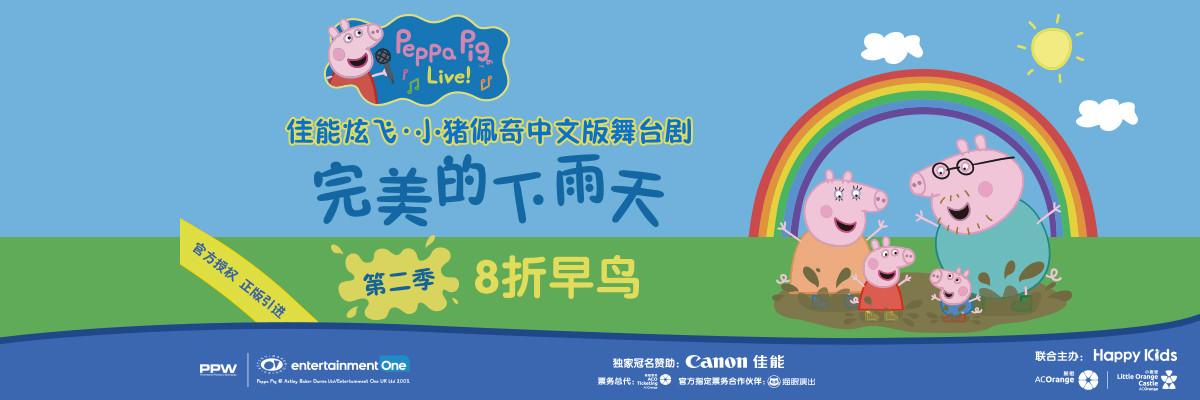 【乐童&小橙堡】佳能炫飞·2019英国正版引进《小猪佩奇舞台剧-完美的下雨天》中文版