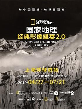 【小橙堡】《国家地理经典影像盛宴》-上海站