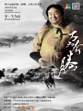 第十五届中国(深圳)文博会艺术节 《齐·宝力高野马马头琴乐团专场音乐会》