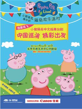缤纷儿童演出季 佳能CP1300·2019英国正版引进 《小猪佩奇舞台剧-佩奇欢乐派对》中文版-北京站