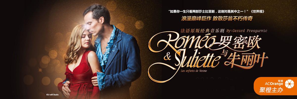 世界经典法语音乐剧《罗密欧与朱丽叶》