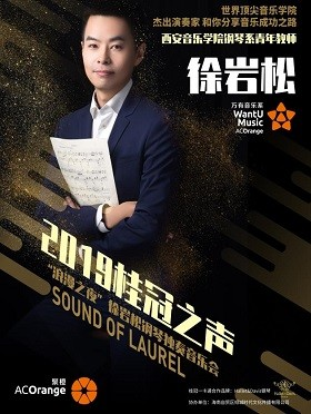 """2019桂冠之声--""""浪漫之夜""""徐岩松钢琴独奏音乐会-重庆站"""