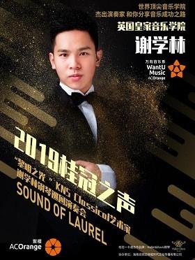 """《2019桂冠之声--""""黎明之光 KNS Classical""""艺术家谢学林钢琴巡回演奏会》-重庆站"""