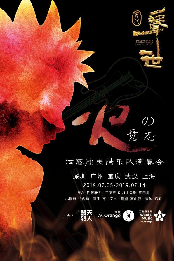 """2019佐藤康夫""""火的意志""""巡回演奏會時間+地點+門票"""