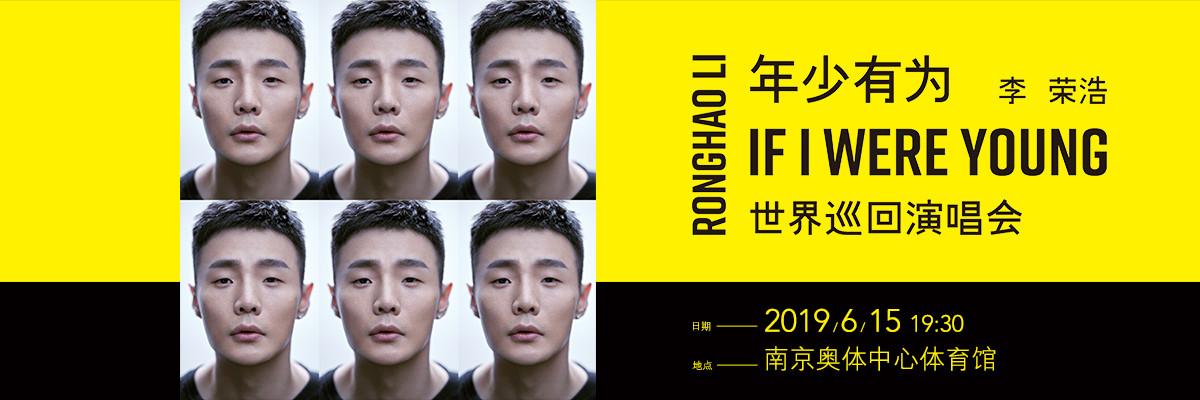 2019李荣浩 【年少有为】世界巡回演唱会-