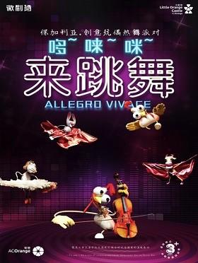 【小橙堡】微剧场 保加利亚 | 创意玩偶热舞派对《哆~唻~咪,来跳舞!》--深圳站