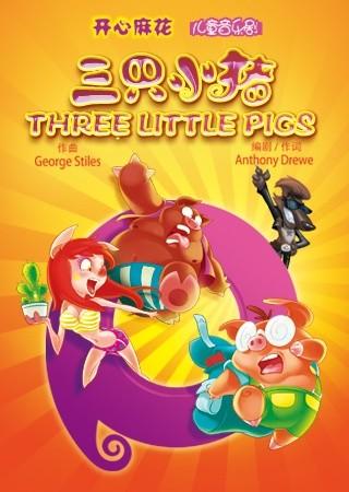 开心麻花合家欢音乐剧《三只小猪》-广州站