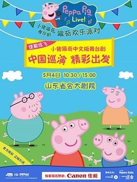 佳能炫飞•2019英国正版引进《小猪佩奇舞台剧-佩奇欢乐派对》中文版-济南站