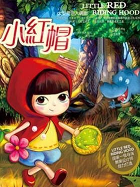 【小橙堡】经典童话人偶剧《小红帽》-固安站