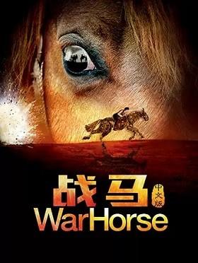 【北京站】中国国家话剧院出品·演出《战马》