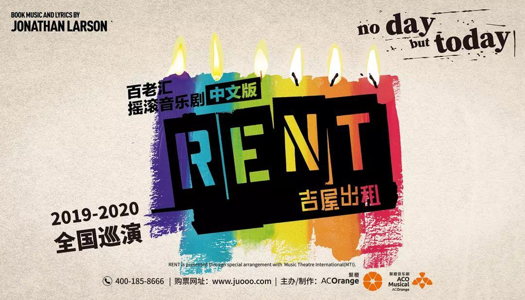 5城开票预告丨音乐剧《吉屋出租RENT》中文版7位新卡司公布!