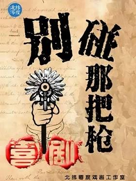喜剧《别碰那把枪》 北纬零度出品-广州站