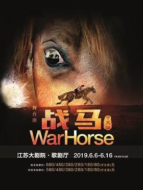 中国国家话剧院出品·演出 舞台剧《战马》中文版