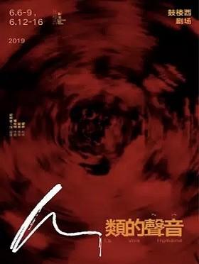 法国让·科克托剧作《人类的声音》-北京站