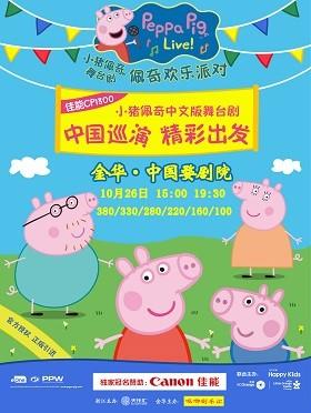 佳能炫飞·2019英国正版引进《小猪佩奇舞台剧-佩奇欢乐派对》中文版