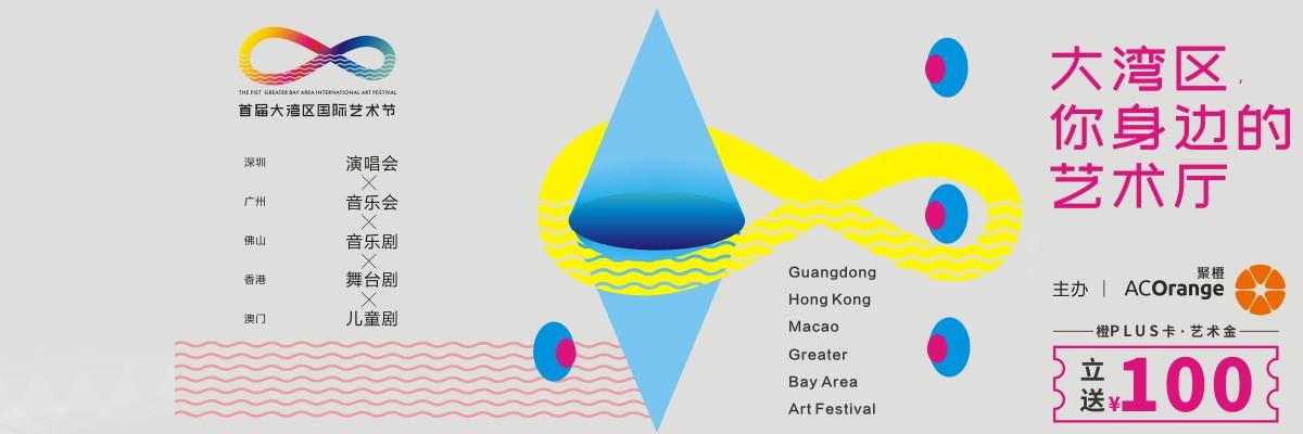 聚橙首屆大灣區國際藝術節