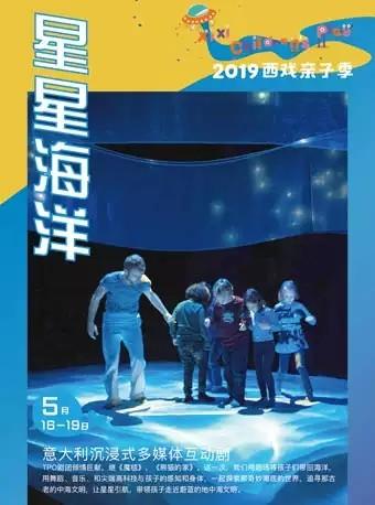 2019西戏亲子季·意大利沉浸式多媒体互动剧《星星海洋》-杭州站