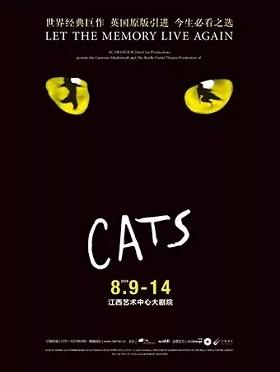 今生必看之选·世界经典原版音乐剧《猫》CATS-南昌站
