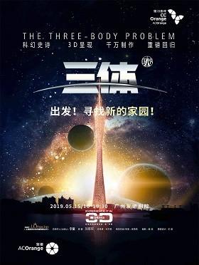 3D科幻舞台剧《三体》2019安可场 - 广州站