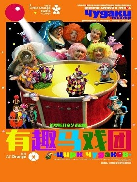 【小橙堡】俄罗斯儿童艺术剧院《有趣马戏团》-石家庄