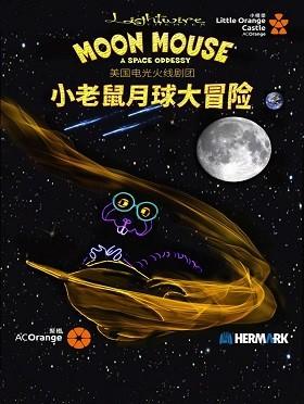 【小橙堡】美国电光火线剧团《小老鼠月球大冒险》--石家庄