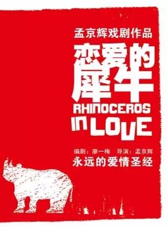 孟京辉经典戏剧作品《恋爱的犀牛》-北京站