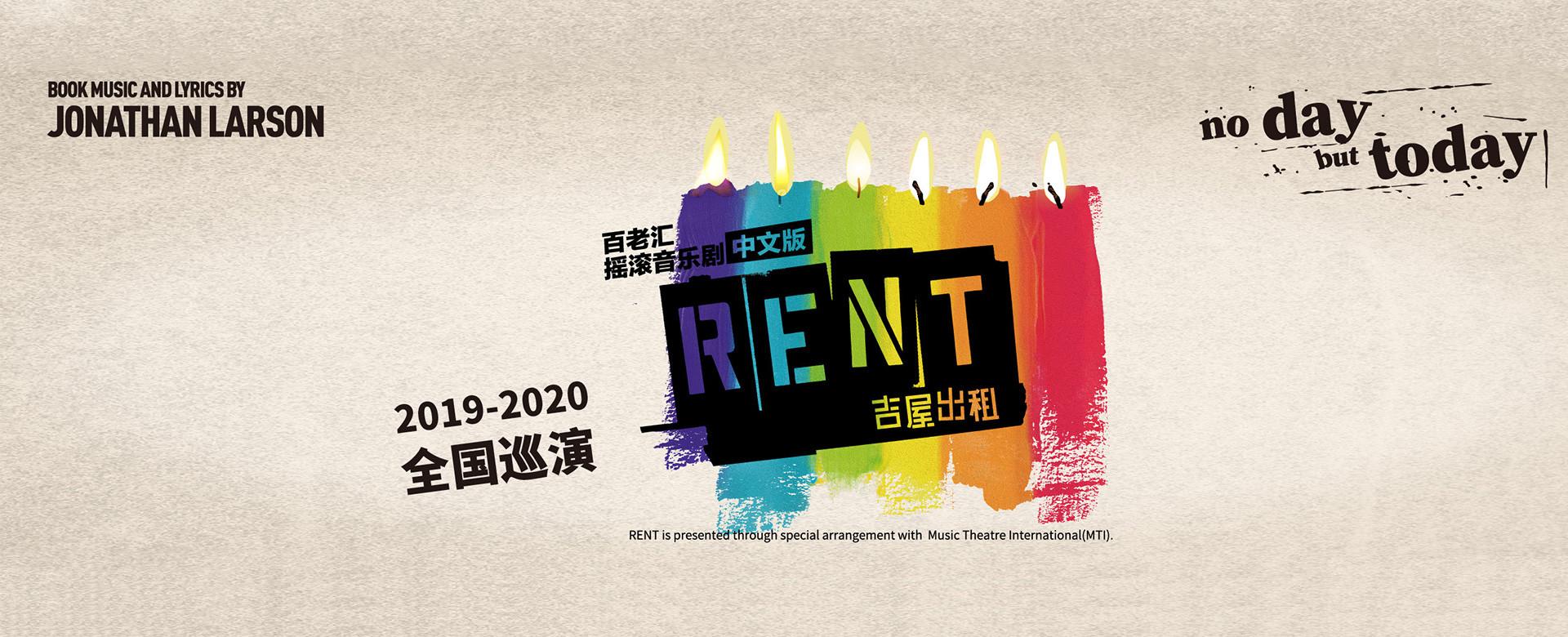 2019-2020吉屋出租RENT中文版