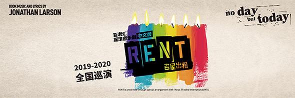 音樂劇《吉屋出租RENT》中文版 RENT