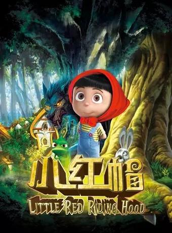 大型多媒体励志互动儿童剧《小红帽》-北京站
