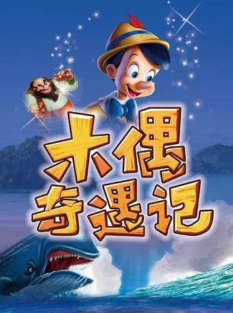 大型多媒体励志互动儿童剧《木偶奇遇记》-北京站
