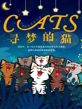 【小橙堡】经典亲子音乐剧《寻梦的猫》【儿童版】--深圳站