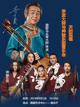 天的祝福—李波大师与神骏乐团音乐会-北京站