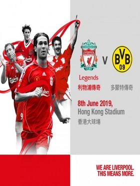 利物浦传奇 对 多特蒙德传奇 香港足球赛 2019