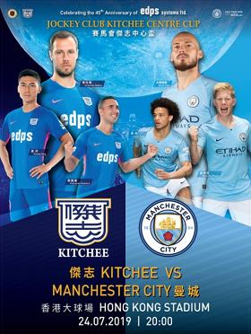 香港赛马会杰志中心杯 – 杰志 对 曼城