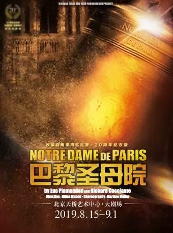 法语原版音乐剧《巴黎圣母院》-北京站