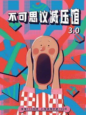不可思议减压馆3.0-奇葩减压36计-上海站
