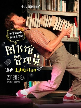 少儿阅读推广——加拿大幽默形体剧《图书馆管理员》-北京站