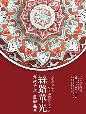 丝路华光-从敦煌到高昌 宝石壁画沉浸式大展 杭州站
