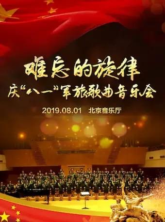 """难忘的旋律—庆""""八一""""军旅歌曲音乐会"""