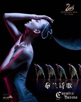 广州芭蕾舞团现代芭蕾舞剧《布兰诗歌》-哈尔滨站