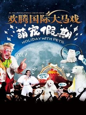 欢腾国际大马戏——萌宠假期