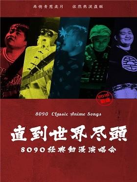 直到世界尽头-8090经典动漫演唱会2019新版 -广州站