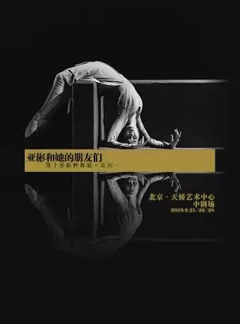 """""""亚彬和她的朋友们"""" 第十季精粹舞展 系列一:舞剧《青衣》"""