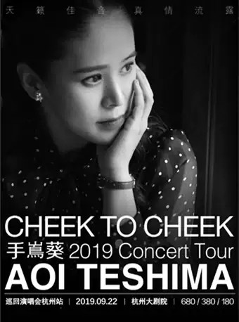 Cheek to Cheek手嶌葵2019巡回演唱会-杭州站