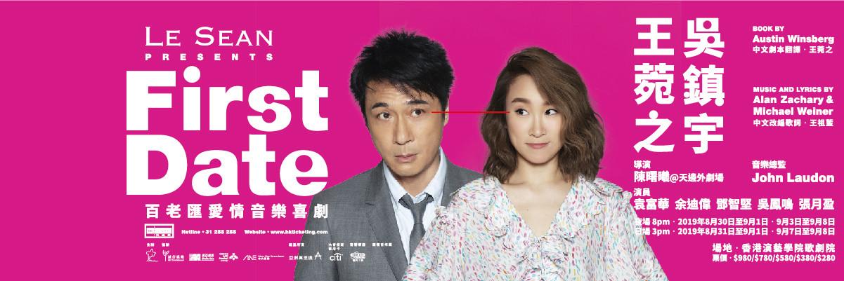 百老匯愛情音樂劇First Date-香港站